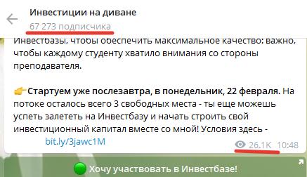 В «Телеграме» на проект подписано 67273 человека