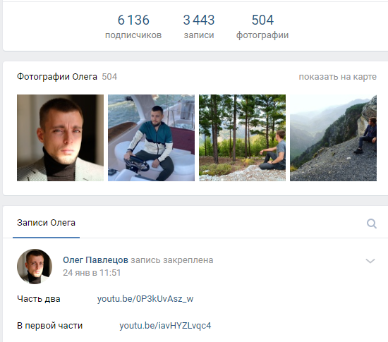 В ВК у Олега Павлецова 6136 подписчиков