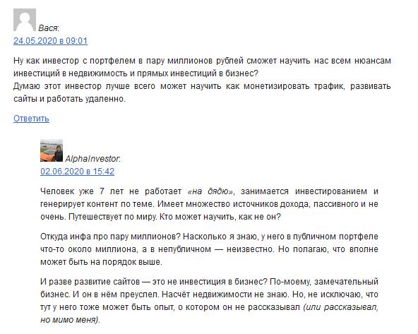 Антон Весенний активно общается с подписчиками