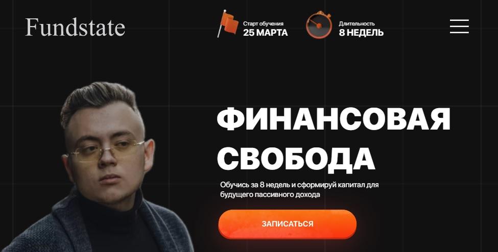 Авторский сайт «Финансовая свобода»