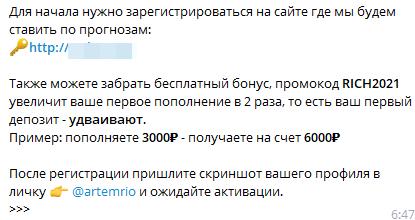 Бонусные рубли
