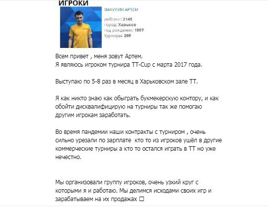 Информация об авторе канала Сливы TT-Cup