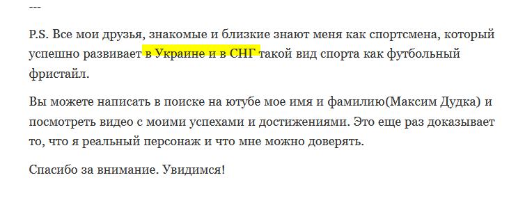 Известен на Украине и в России
