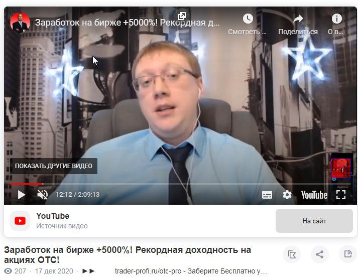 Количество просмотров на YouTube