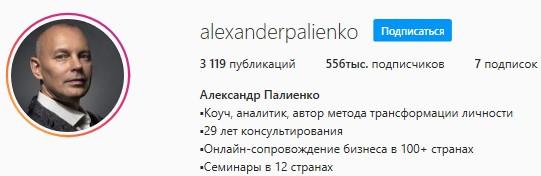 Коуч Александр Палиенко