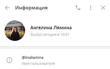 Менеджер проекта Ангелина Лямина