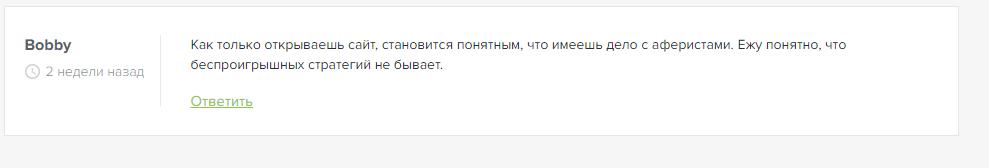 Негативные комментарии пользователей