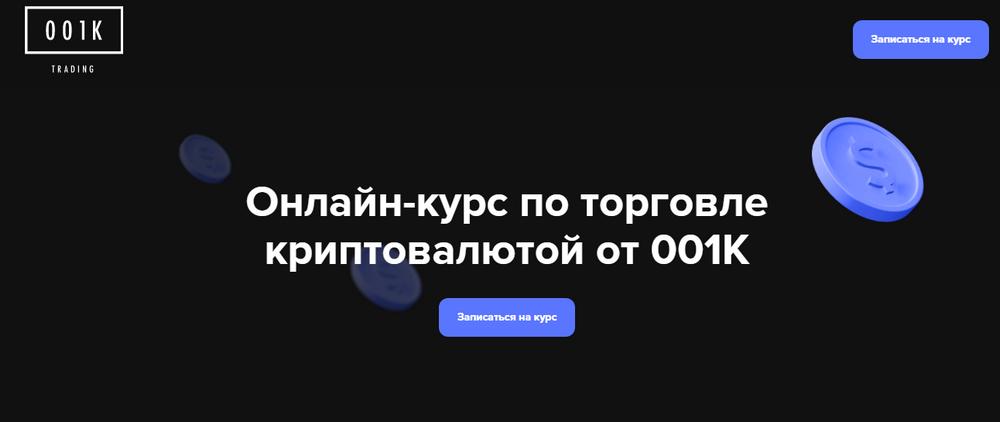 Онлайн-курс для пользователей