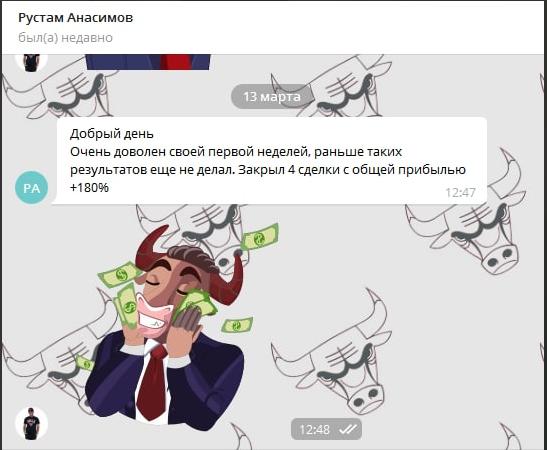 Отзывы о канале The Bull's