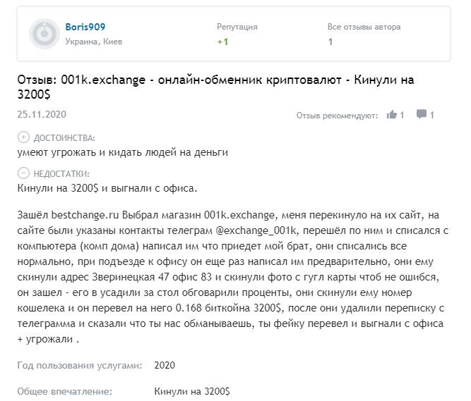 Отзыв об онлайн-обменнике