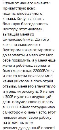 Отзывы о Викторе Носилине в «Телеграме»