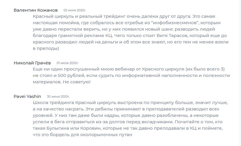Пользователи критикуют данный проект