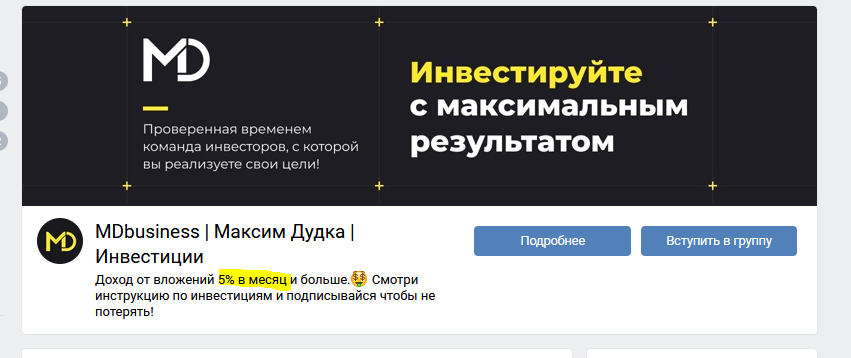Проект «MDbusiness | Максим Дудка | инвестиции»