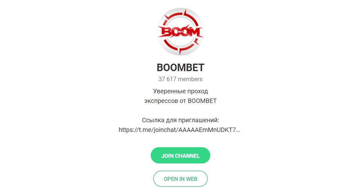 Ранее проект назывался BoomBe