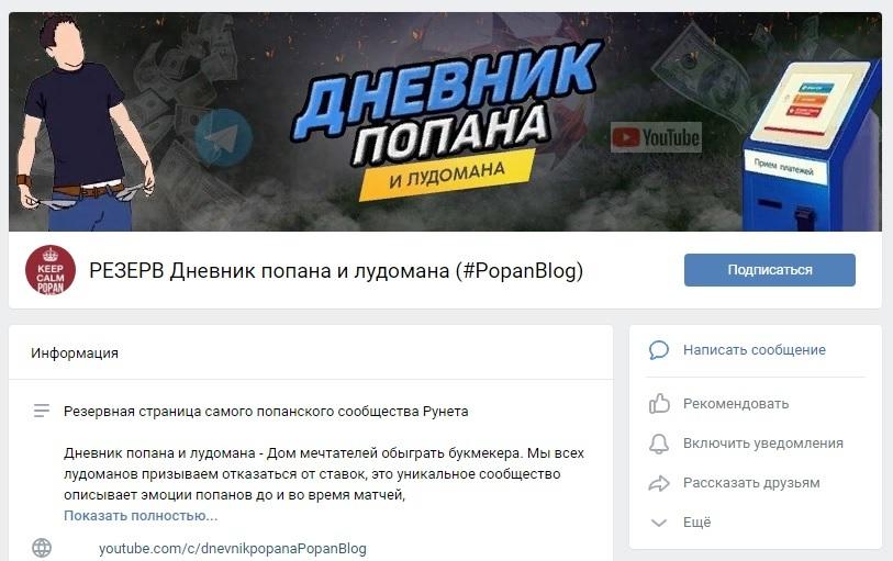 Резервное сообщество в «ВКонтакте»
