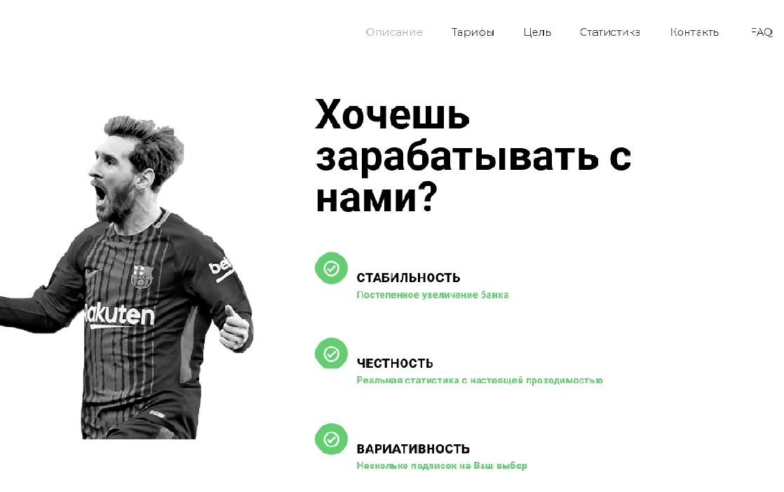 Сайт проекта одностраничный