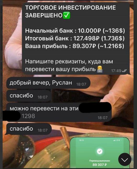 Скриншоты переписок и переводов