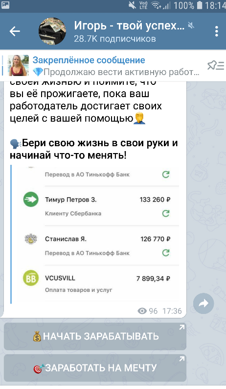 Скриншоты переводов