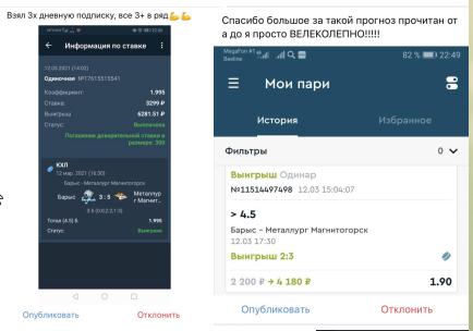 Скриншоты с отзывами