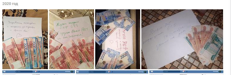 Стопки денег и записки с благодарностями