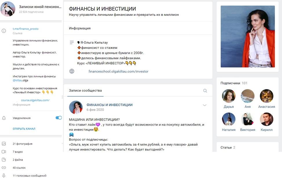 Страницы в Telegram и ВКонтакте