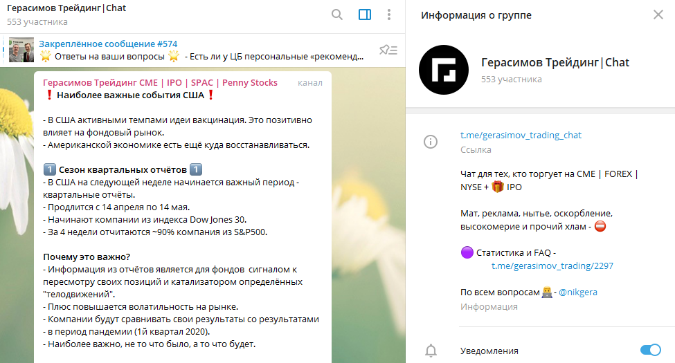Телеграм-канал «Герасимов Трейдинг»