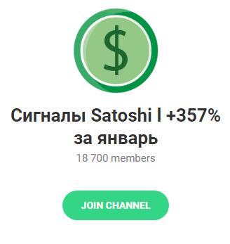 Телеграм-канал «Сигналы Satoshi +357% за январь»