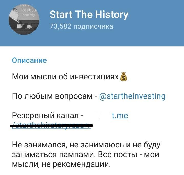 Телеграм-канал Start The History