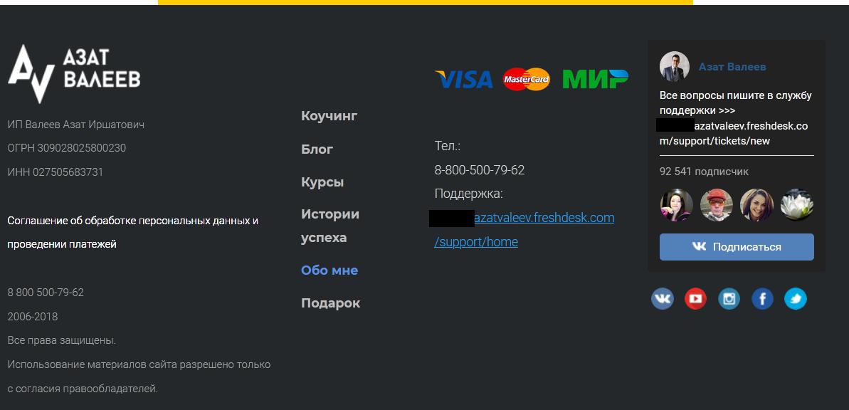 В нижней части сайта указаны контактные данные и ИНН