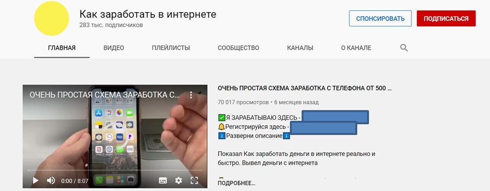 Ютуб-канал «Как заработать в интернете»