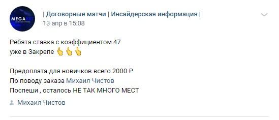 2000 руб. клиент должен перевести до матча