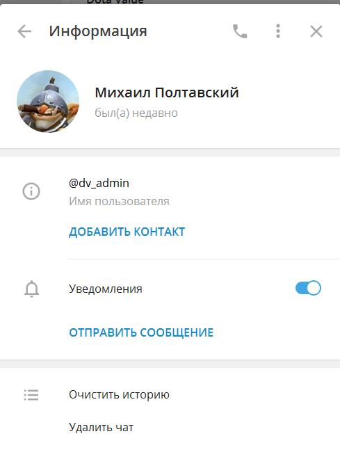 Администратор Михаил Полтавский