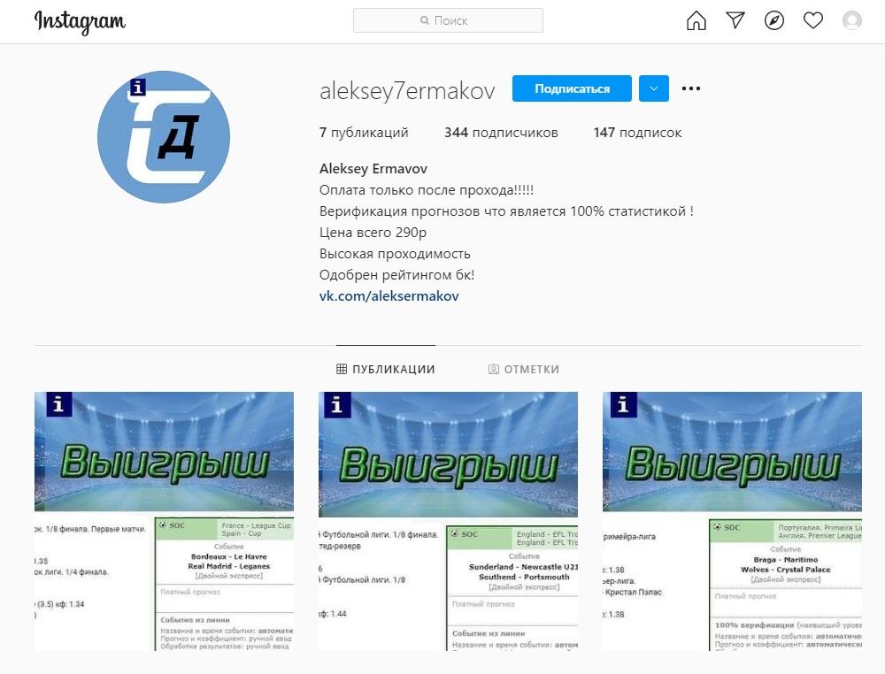 Алексей Ермаков в «Инстаграме»