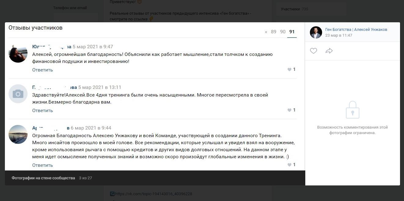 Алексей Унжаков регулярно публикует отзывы