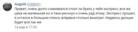 Андрей признается в сомнениях