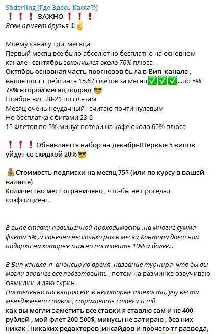 Автор проекта открыл VIP-канал