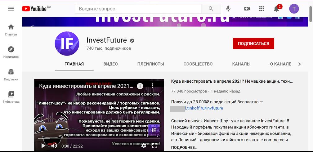 Авторы InvestFuture создали свой YouTube канал