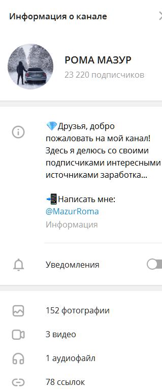 Блог Романа Мазура
