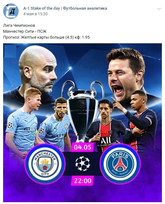 Дает бесплатные прогнозы на футбол
