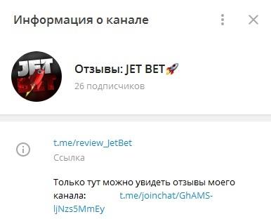 Для отзывов о JET BET каппер создал отдельный телеграм-канал