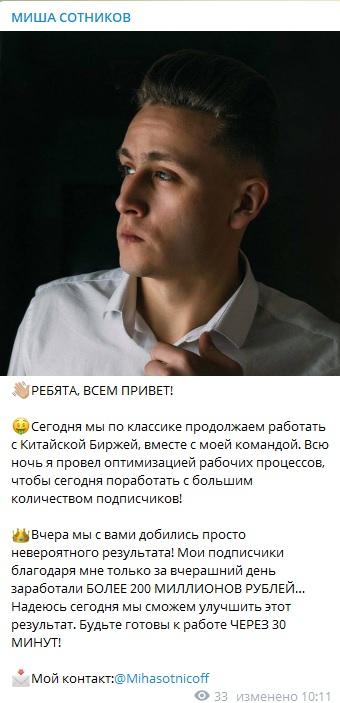Доход группы достигает сотен миллионов рублей за сутки