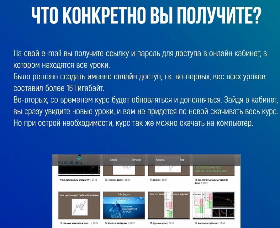Доступ в онлайн кабинет