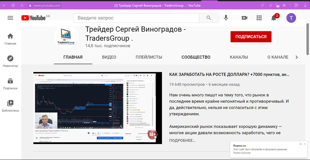 Эфиры на ютуб-канале