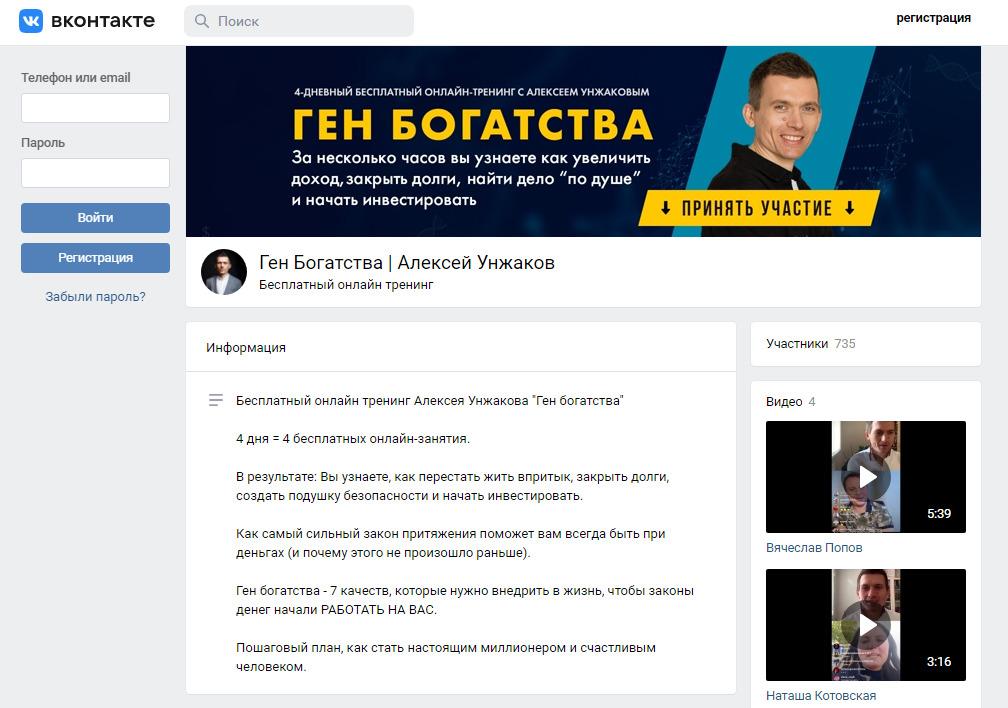 Группа «Ген Богатства | Алексей Унжаков»