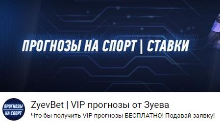 Группа в ВК «ZyevBet VIP прогнозы от Зуева»