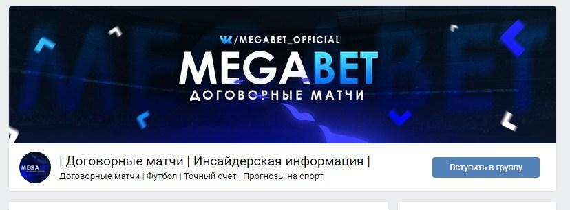 Группа «ВКонтакте» MegaBet