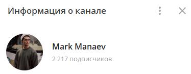 Информация о канале Mark Manaev