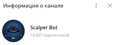 Информация о телеграм-канале Scalper Bot