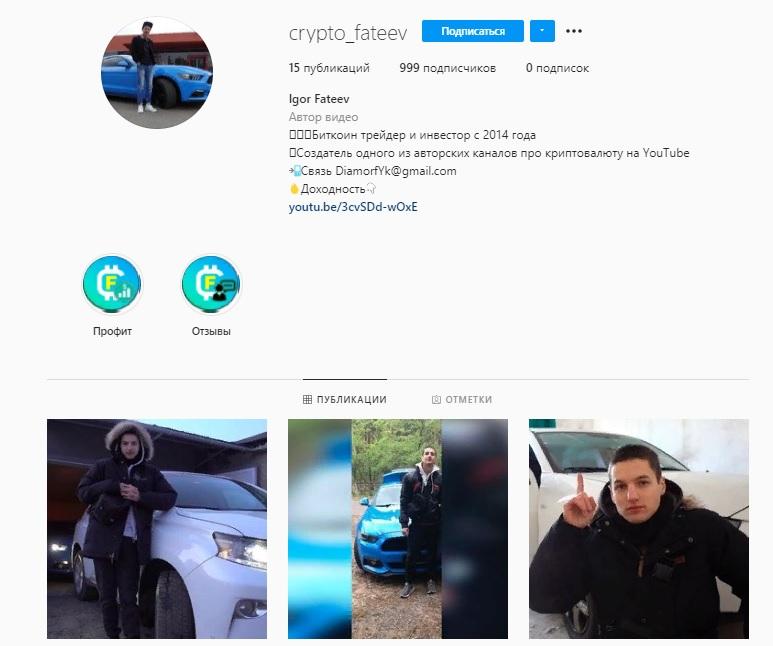 «Инстаграм» Игоря Фатеева
