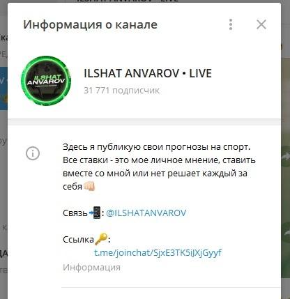 Канал каппера в «Телеграме»